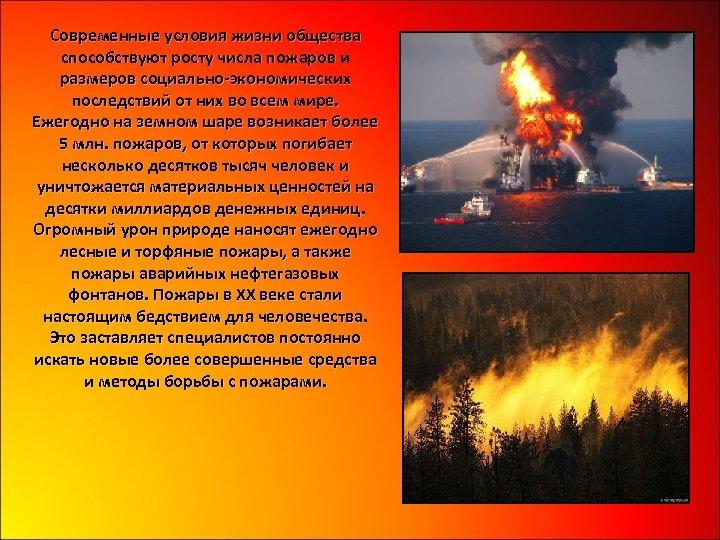 Современные условия жизни общества способствуют росту числа пожаров и размеров социально-экономических последствий от них