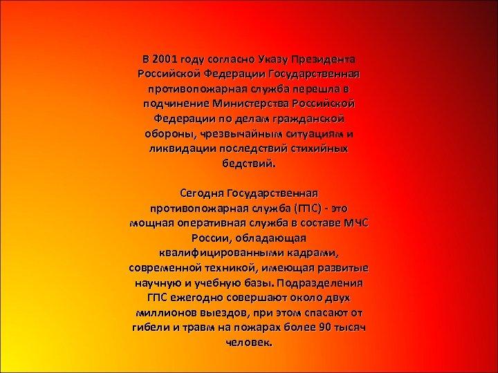 В 2001 году согласно Указу Президента Российской Федерации Государственная противопожарная служба перешла в подчинение