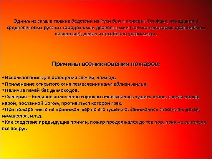 Одним из самых тяжких бедствий на Руси были пожары. Тот факт, что здания в