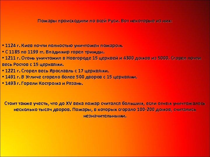 Пожары происходили по всей Руси. Вот некоторые из них: • 1124 г. Киев почти