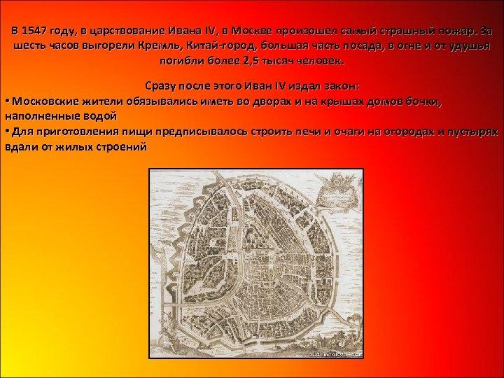 В 1547 году, в царствование Ивана IV, в Москве произошел самый страшный пожар. За