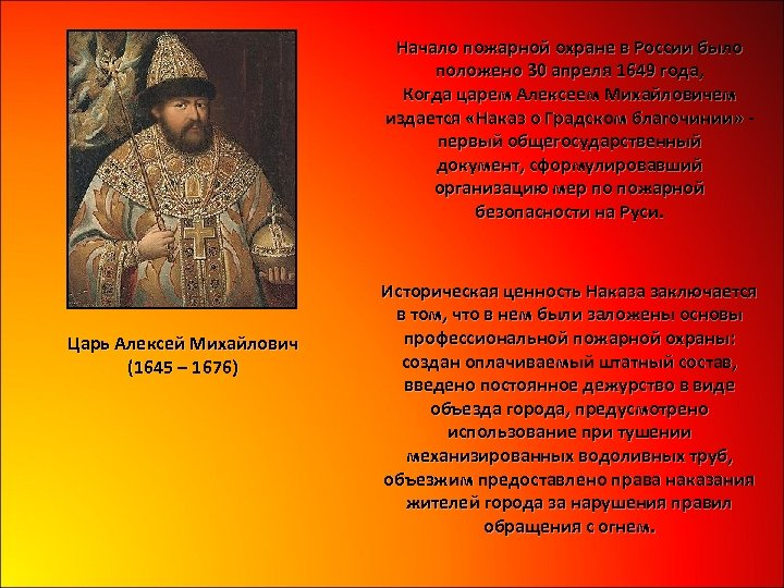 Начало пожарной охране в России было положено 30 апреля 1649 года, Когда царем Алексеем