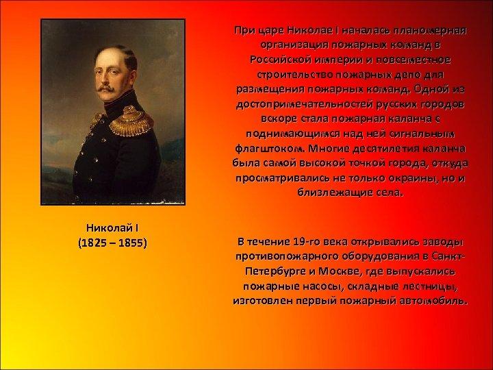 При царе Николае I началась планомерная организация пожарных команд в Российской империи и повсеместное