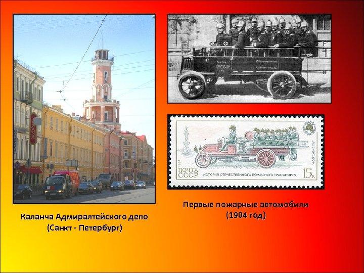 Каланча Адмиралтейского депо (Санкт - Петербург) Первые пожарные автомобили (1904 год)