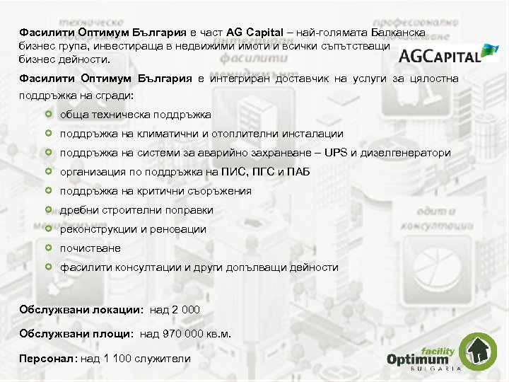 Фасилити Оптимум България е част AG Capital – най-голямата Балканска бизнес група, инвестираща в