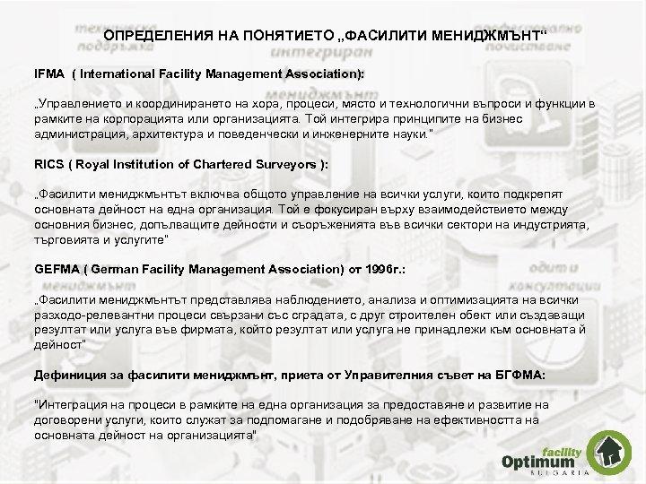 """ОПРЕДЕЛЕНИЯ НА ПОНЯТИЕТО """"ФАСИЛИТИ МЕНИДЖМЪНТ"""" IFMA ( International Facility Management Association): """"Управлението и координирането"""