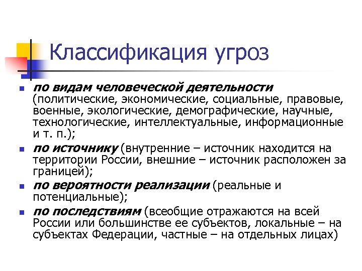 Классификация угроз n n по видам человеческой деятельности (политические, экономические, социальные, правовые, военные, экологические,