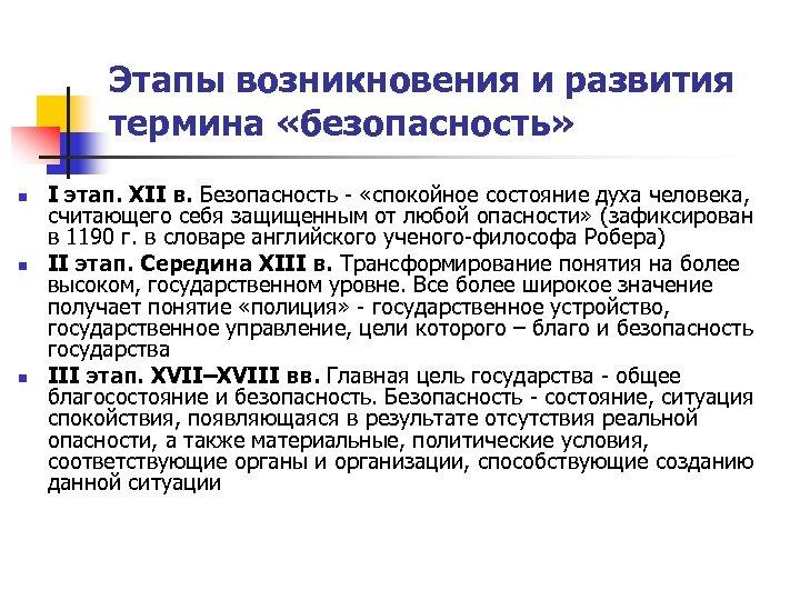 Этапы возникновения и развития термина «безопасность» n n n I этап. XII в. Безопасность