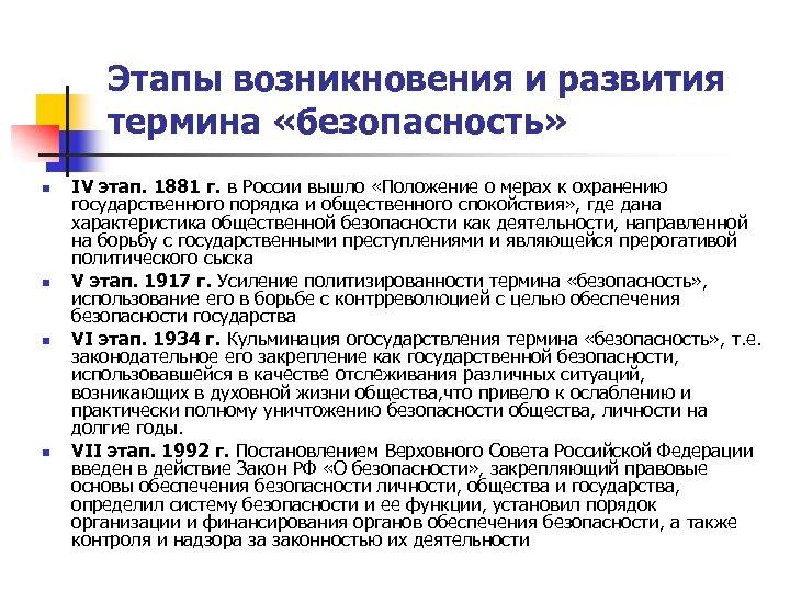 Этапы возникновения и развития термина «безопасность» n n IV этап. 1881 г. в России