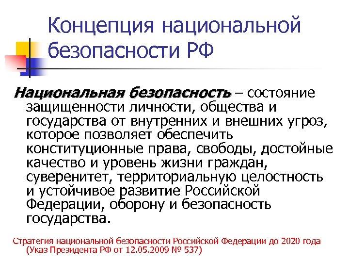 Концепция национальной безопасности РФ Национальная безопасность ‒ состояние защищенности личности, общества и государства от