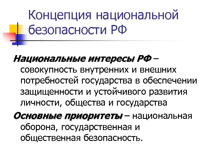 Концепция национальной безопасности РФ Национальные интересы РФ ‒ совокупность внутренних и внешних потребностей государства