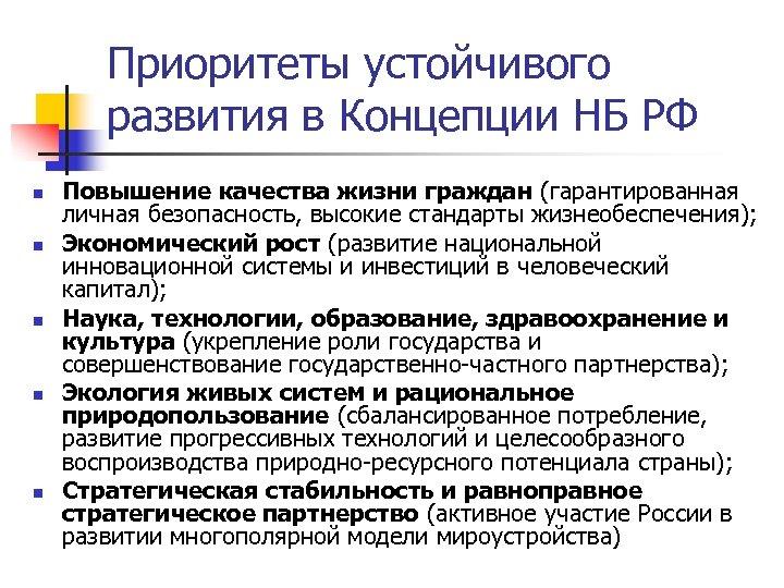 Приоритеты устойчивого развития в Концепции НБ РФ n n n Повышение качества жизни граждан