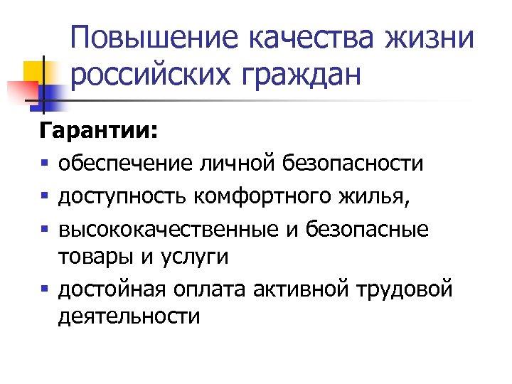 Повышение качества жизни российских граждан Гарантии: § обеспечение личной безопасности § доступность комфортного жилья,