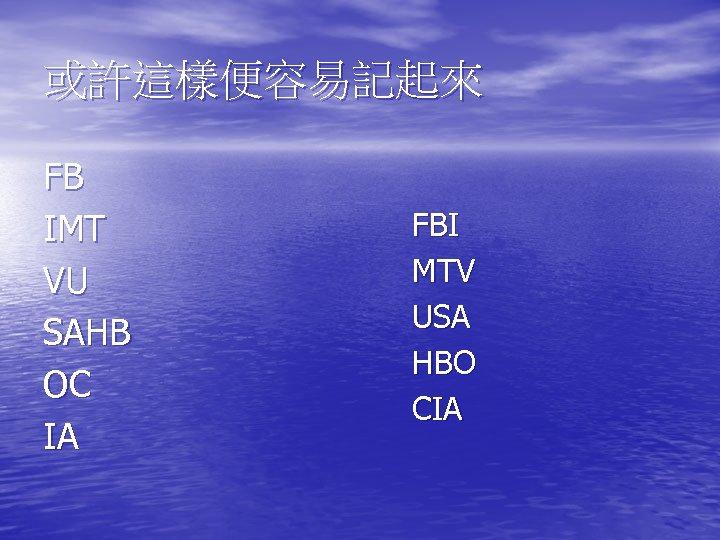 或許這樣便容易記起來 FB IMT VU SAHB OC IA FBI MTV USA HBO CIA