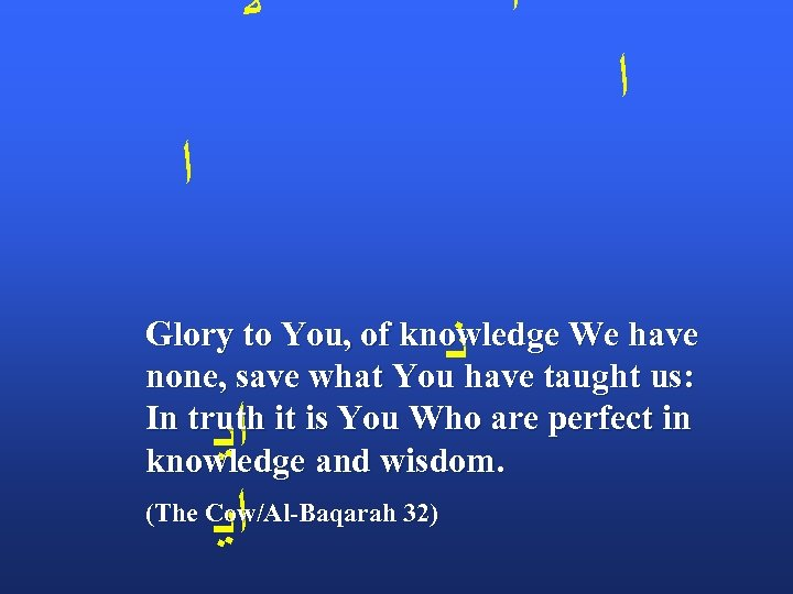 ﻻ ﺍ ﺍ ﺍ ﻧ Glory to You, of knowledge We have none,