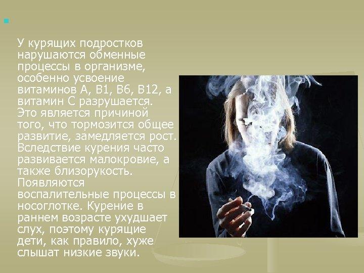 n У курящих подростков нарушаются обменные процессы в организме, особенно усвоение витаминов А, В