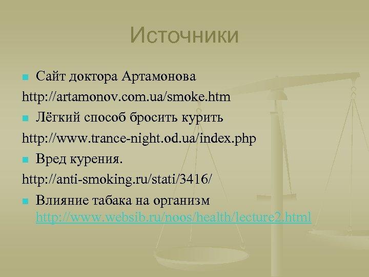Источники Сайт доктора Артамонова http: //artamonov. com. ua/smoke. htm n Лёгкий способ бросить курить