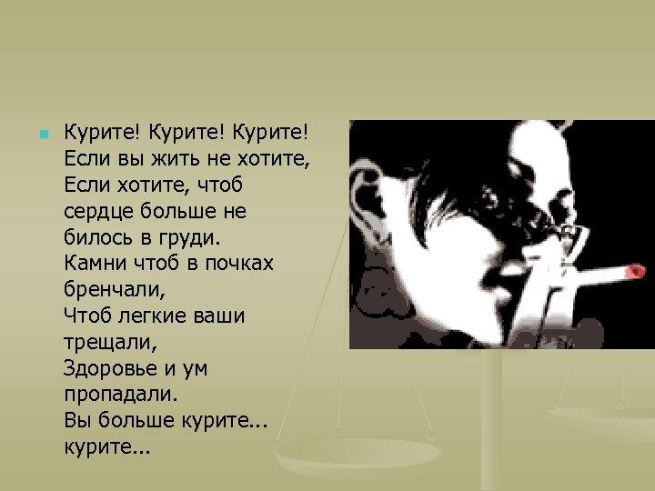 n Курите! Если вы жить не хотите, Если хотите, чтоб сердце больше не билось