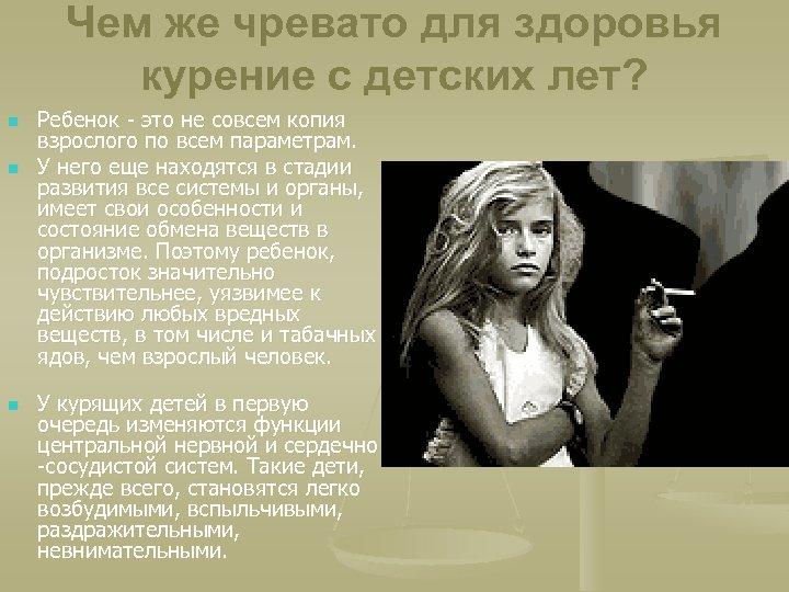 Чем же чревато для здоровья курение с детских лет? n n n Ребенок -