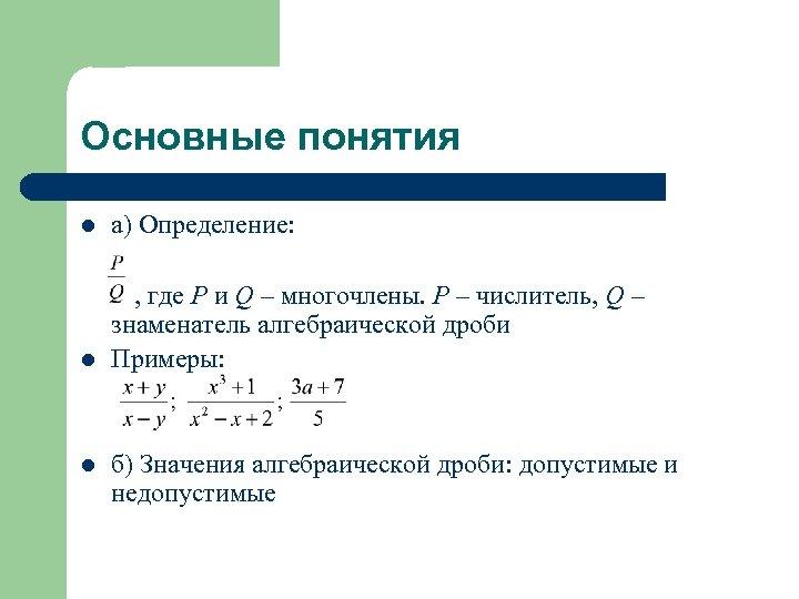 Основные понятия l а) Определение: l , где P и Q – многочлены. P