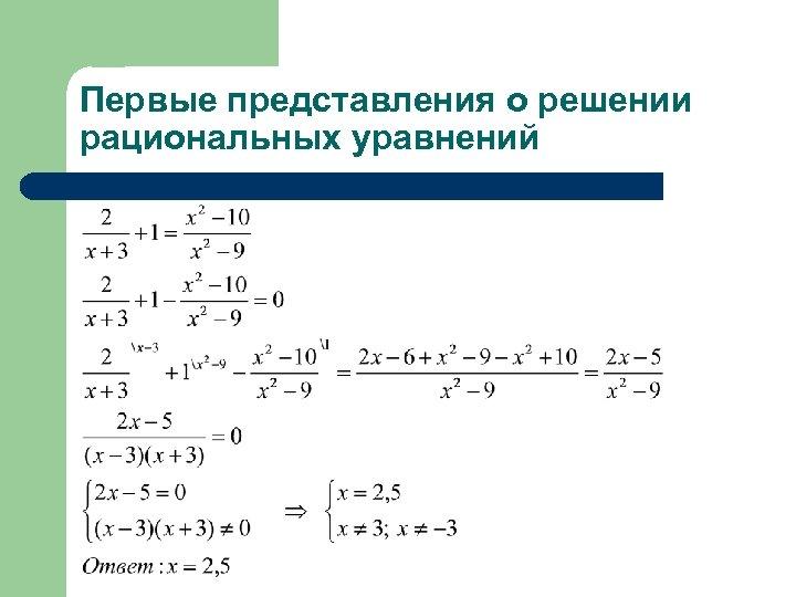 Первые представления о решении рациональных уравнений