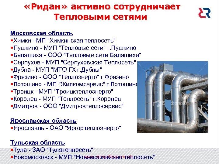 Пластины теплообменника Ридан НН 19 Троицк Уплотнения теплообменника Теплотекс 150A Бийск