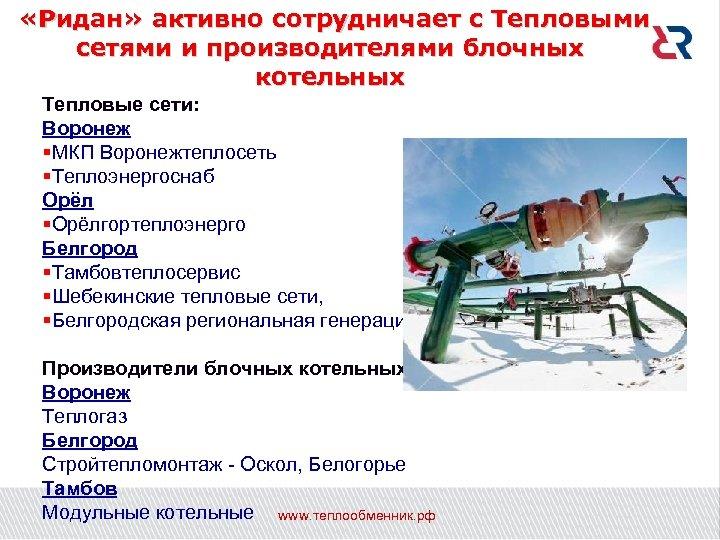 Теплообменник Ридан НН 08 Ду 32 Королёв Подогреватель низкого давления ПН 30 в3 Уссурийск
