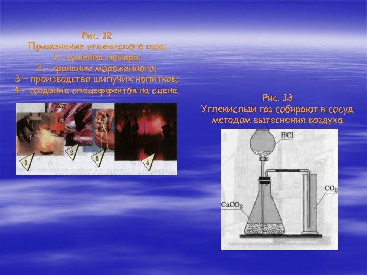 Рис. 12 Применение углекислого газа: 1 – тушение пожара; 2 – хранение мороженного; 3