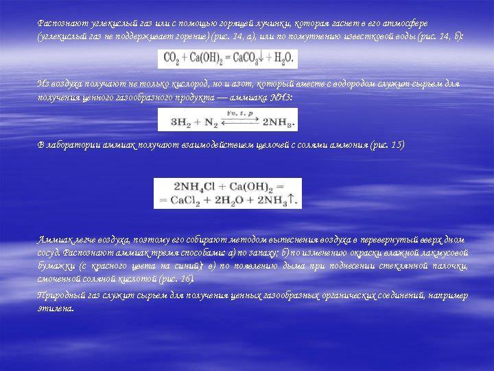 Распознают углекислый газ или с помощью горящей лучинки, которая гаснет в его атмосфере (углекислый