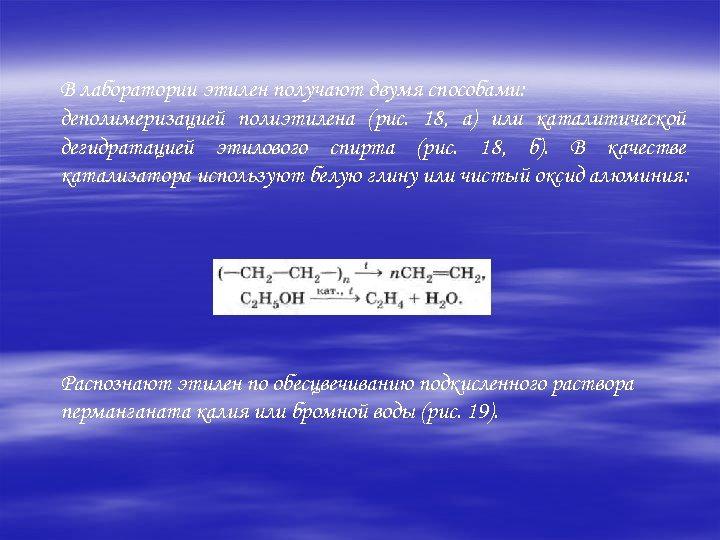 В лаборатории этилен получают двумя способами: деполимеризацией полиэтилена (рис. 18, а) или каталитической дегидратацией