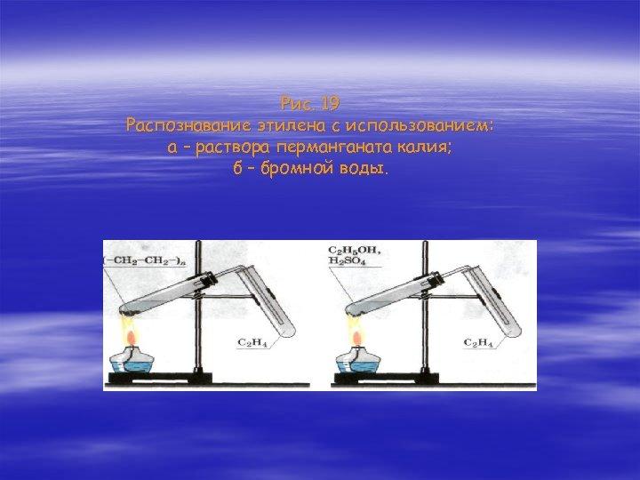 Рис. 19 Распознавание этилена с использованием: а – раствора перманганата калия; б – бромной