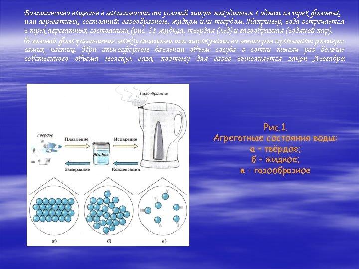 Большинство веществ в зависимости от условий могут находиться в одном из трех фазовых, или