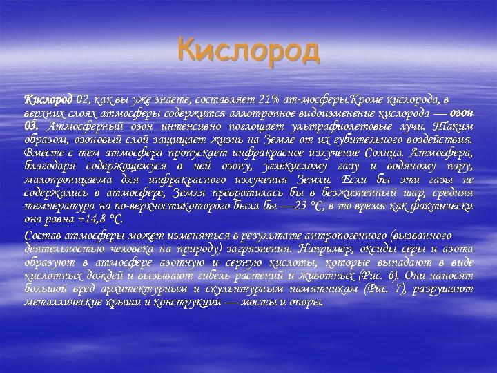 Кислород 02, как вы уже знаете, составляет 21% ат мосферы. Кроме кислорода, в верхних