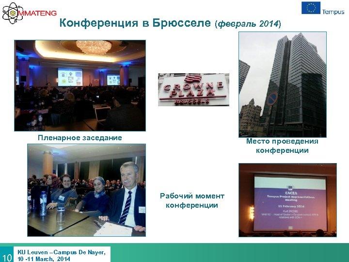Конференция в Брюсселе (февраль 2014) Пленарное заседание Место проведения конференции Рабочий момент конференции 10