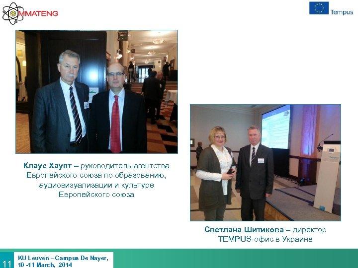 Клаус Хаупт – руководитель агентства Европейского союза по образованию, аудиовизуализации и культуре Европейского союза