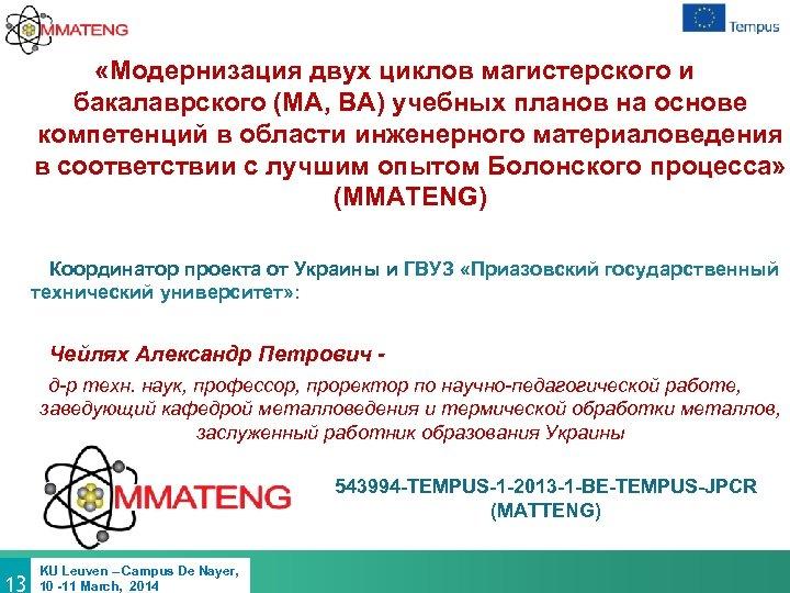 «Модернизация двух циклов магистерского и бакалаврского (MA, BA) учебных планов на основе компетенций