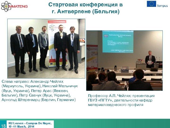 Стартовая конференция в г. Антверпене (Бельгия) Слева направо: Александр Чейлях (Мариуполь, Украина), Николай Мельничук
