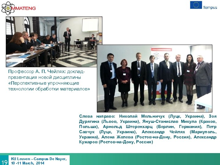 Профессор А. П. Чейлях: докладпрезентация новой дисциплины «Перспективные упрочняющие технологии обработки материалов» Слева направо: