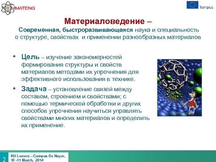 Материаловедение – Современная, быстроразвивающаяся наука и специальность о структуре, свойствах и применении разнообразных материалов