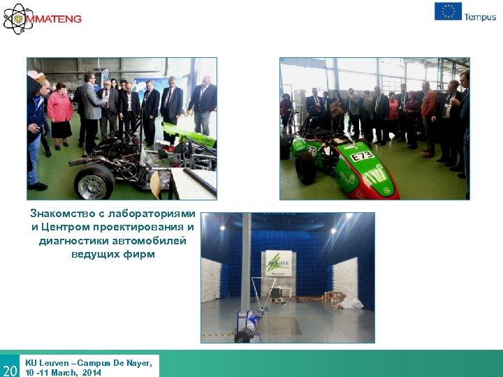 Знакомство с лабораториями и Центром проектирования и диагностики автомобилей ведущих фирм 20 KU Leuven
