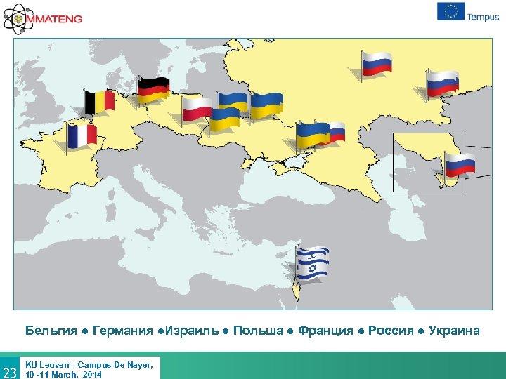 Бельгия ● Германия ●Израиль ● Польша ● Франция ● Россия ● Украина 23 KU