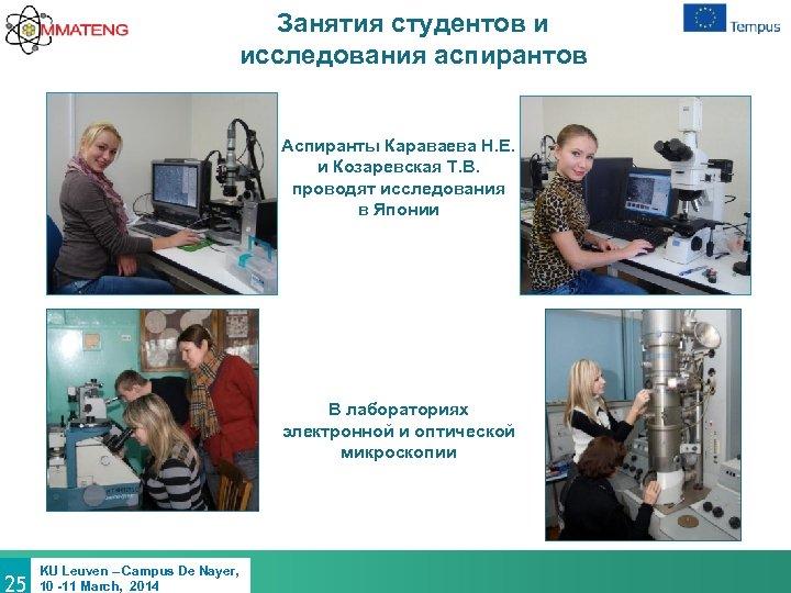 Занятия студентов и исследования аспирантов Аспиранты Караваева Н. Е. и Козаревская Т. В. проводят
