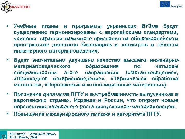 • Учебные планы и программы украинских ВУЗов будут существенно гармонизированы с европейскими стандартами,