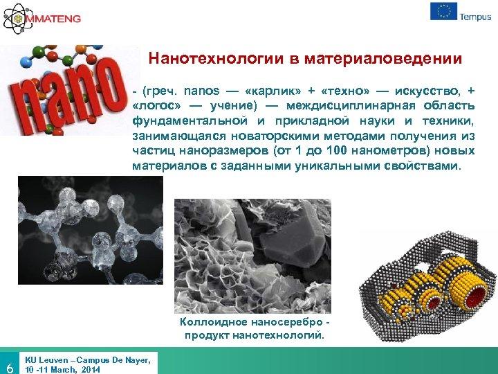 Нанотехнологии в материаловедении - (греч. nanos — «карлик» + «техно» — искусство, + «логос»