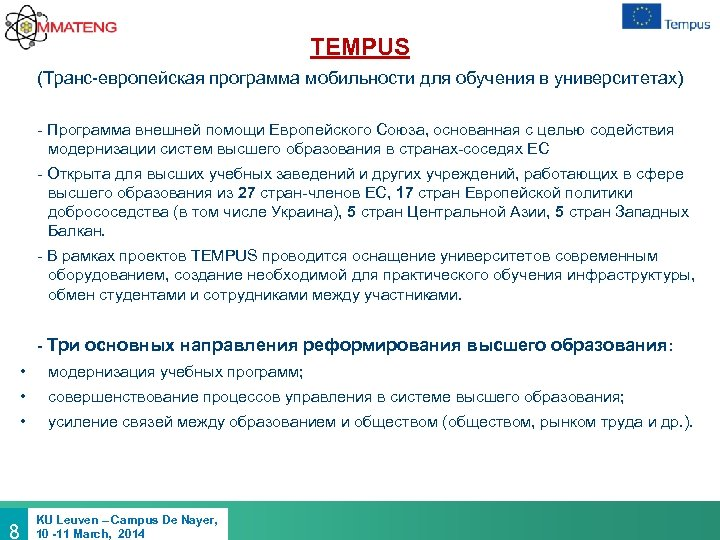 TEMPUS (Транс-европейская программа мобильности для обучения в университетах) - Программа внешней помощи Европейского Союза,