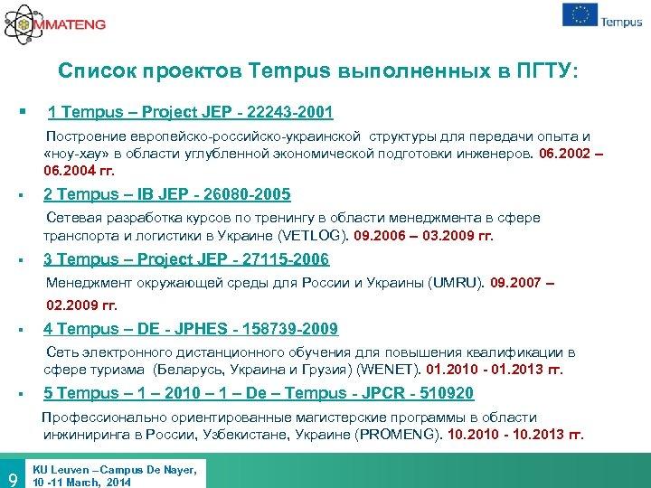 Список проектов Tempus выполненных в ПГТУ: § 1 Tempus – Project JEP -