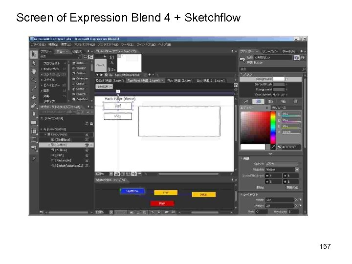 Screen of Expression Blend 4 + Sketchflow 157
