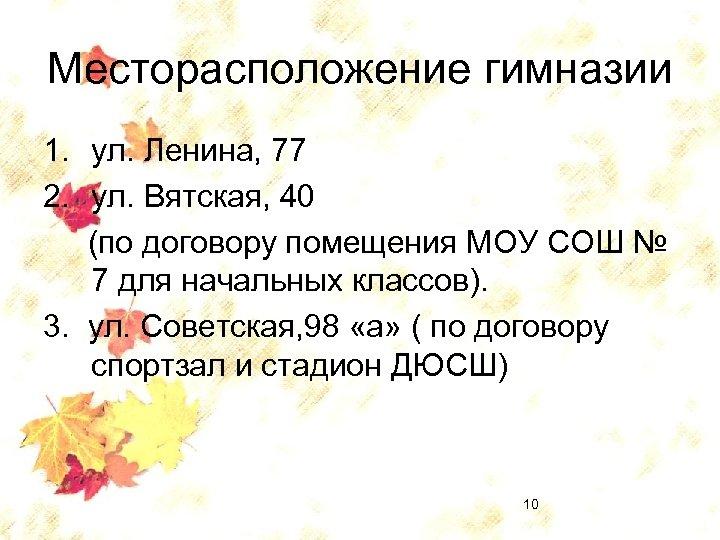 Месторасположение гимназии 1. ул. Ленина, 77 2. ул. Вятская, 40 (по договору помещения МОУ