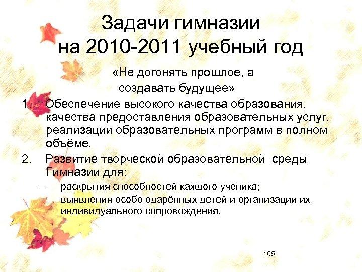 Задачи гимназии на 2010 -2011 учебный год 1. 2. «Не догонять прошлое, а создавать