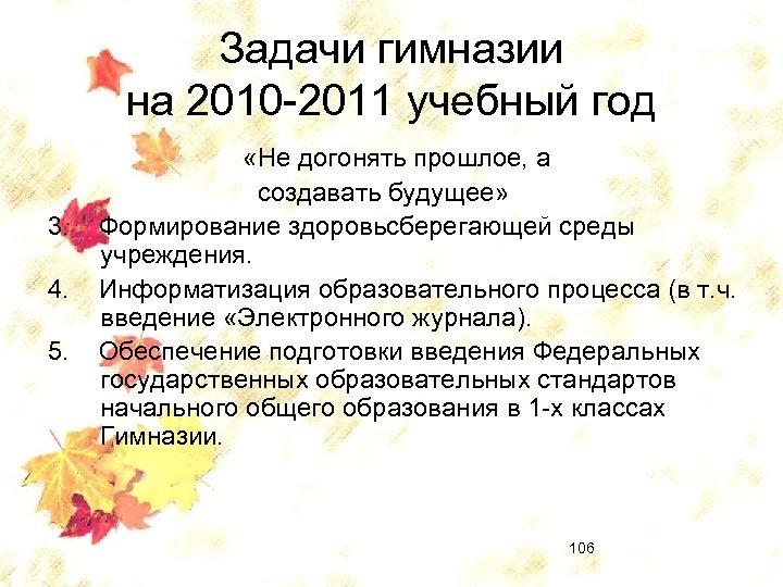 Задачи гимназии на 2010 -2011 учебный год 3. 4. 5. «Не догонять прошлое, а